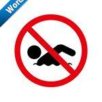 遊泳禁止標識アイコンの貼り紙ワードテンプレート