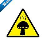 毒キノコ注意標識アイコンの貼り紙ワードテンプレート