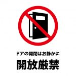 ドアの開閉への注意貼り紙テンプレート