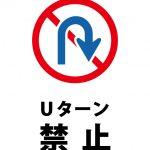 Uターン禁止注意貼り紙テンプレート