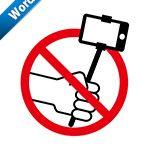 自撮り棒・セルカ棒禁止標識アイコンの貼り紙ワードテンプレート
