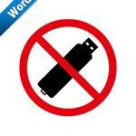 USBの使用禁止標識アイコンの貼り紙ワードテンプレート