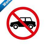 駐車禁止標識アイコンの貼り紙ワードテンプレート