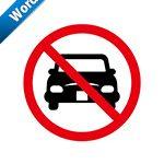 自動車禁止標識アイコンの貼り紙ワードテンプレート