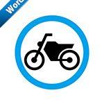 バイク・駐輪OK標識アイコンの貼り紙ワードテンプレート