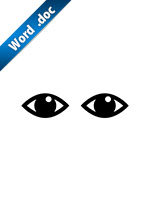 目の監視イラストの貼り紙ワードテンプレート