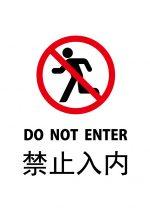 英語と中国語の立入禁止、注意貼り紙テンプレート