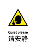 英語と中国語の「お静かにお願いします」注意貼り紙テンプレート