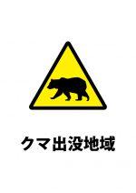 熊の出没注意貼り紙テンプレート