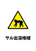 猿の出没注意貼り紙テンプレート