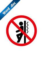 寄りかかり禁止標識アイコンの貼り紙ワードテンプレート
