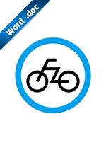 自転車・駐輪OK標識アイコンの貼り紙ワードテンプレート