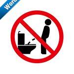洋式トイレでの立小便禁止マーク標識アイコンの貼り紙ワードテンプレート
