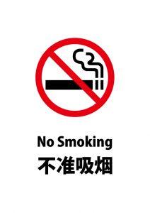 英語と中国語の禁煙、注意貼り紙テンプレート