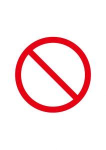 立ち入り禁止標識アイコンの貼り紙ワードテンプレート