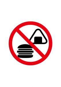 食べることを禁止する標識アイコンの貼り紙ワードテンプレート