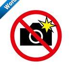 フラッシュ撮影禁止標識アイコンの貼り紙ワードテンプレート