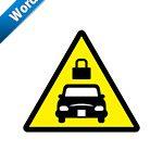 車の施錠・車上荒らし注意標識アイコンの貼り紙ワードテンプレート