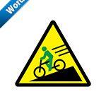 自転車スピード出しすぎ注意標識アイコンの貼り紙ワードテンプレート