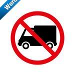 トラックの進入禁止標識アイコンの貼り紙ワードテンプレート