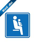 乳幼児をお連れの方を表す優先席案内標識アイコンの貼り紙ワードテンプレートデータ