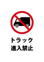 トラック進入禁止の注意貼り紙テンプレート