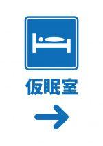 仮眠室案内(右方向)貼り紙テンプレート