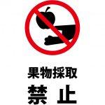 果物採取禁止の注意貼り紙テンプレート
