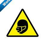 マスク着用の注意標識アイコンの貼り紙ワードテンプレート