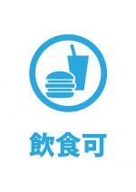 飲食OKの貼り紙テンプレート