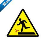 落下注意標識アイコンの貼り紙ワードテンプレート