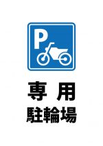 バイク専用駐輪場を示す注意貼り紙テンプレート