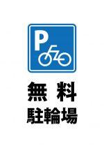 無料駐輪場を示す注意貼り紙テンプレート