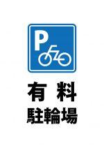 有料駐輪場を示す注意貼り紙テンプレート