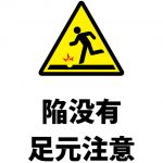 地面の陥没への注意貼り紙テンプレート