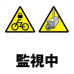 自転車の盗難防止、注意貼り紙テンプレート