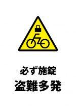 自転車のキーロックを促す注意貼り紙テンプレート