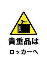 貴重品管理のロッカー使用を促す、落下注意貼り紙テンプレート