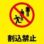 黄色背景の割り込み禁止の注意貼り紙テンプレート
