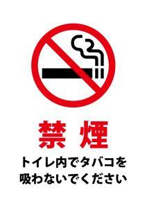 トイレ内禁煙の注意貼り紙テンプレート