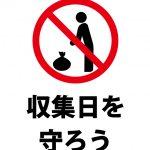 ゴミの収集日への注意貼り紙テンプレート
