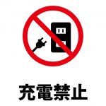 充電禁止の注意貼り紙テンプレート
