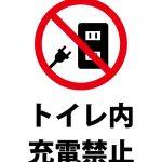 トイレ内での充電禁止の注意貼り紙テンプレート