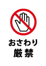 おさわり禁止の注意貼り紙テンプレート