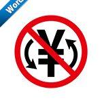 両替え禁止の標識アイコンの貼り紙ワードテンプレート
