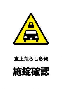 車上荒らしへの注意貼り紙テンプレート