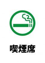 喫煙席の案内貼り紙テンプレート