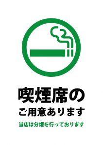 分煙(喫煙席有り)の実施案内貼り紙テンプレート