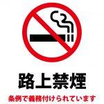 条例による路上禁煙の義務の注意貼り紙テンプレート
