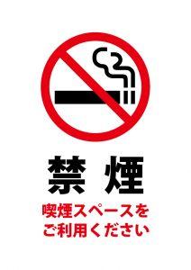 喫煙スペース利用をお願いする注意貼り紙テンプレート